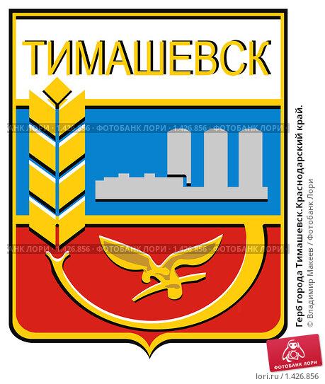 герб тимашевска