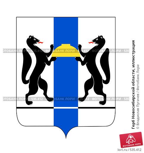 герб нсо