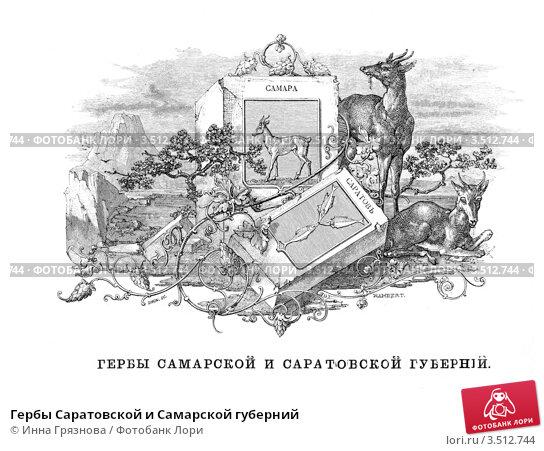 Сценарий о самарской губернии
