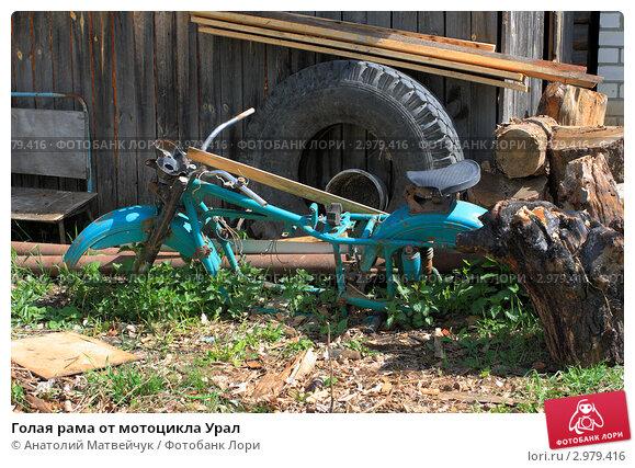Голая рама от мотоцикла Урал, фото 2979416, снято 20 мая 2011 г. (c) Анатолий Матвейчук / Фотобанк Лори.