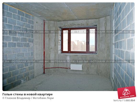 Ремонт квартиры с голых стен
