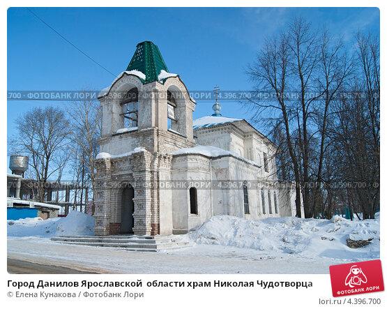 данилов фото ярославской области г