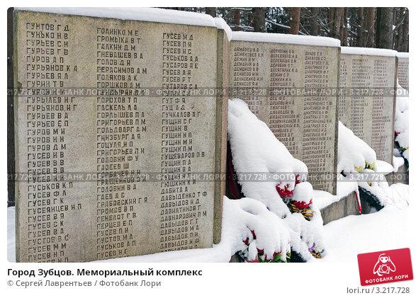 Фотобанк лори город, зубцов, тверская, область, россия, зима, день, снег, зимний, памятник, мемориал, мемориальный