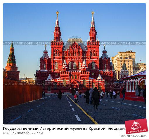 Музей на красной площади москва фото
