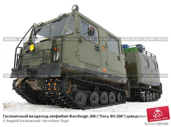 gusenichnyi-vezdehod-amfibiya-bandvagn-206-los-bv-0000569060-preview.jpg