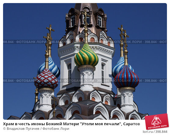 http://prv0.lori-images.net/hram-v-chest-ikony-bozhiei-materi-utoli-moya-pechali-0000398844-preview.jpg