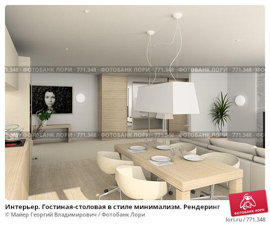 Интерьер гостиная столовая в стиле