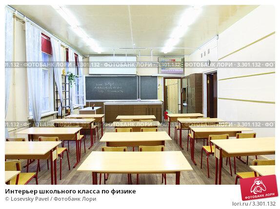 Интерьер школьного класса фото