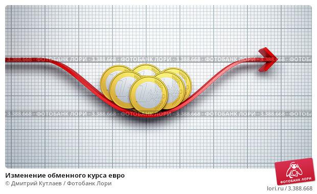 Во сколько меняется курс евро