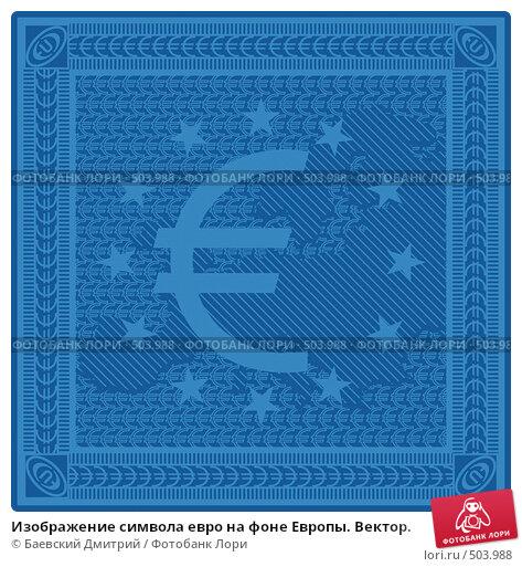 сергей репин евро 2012