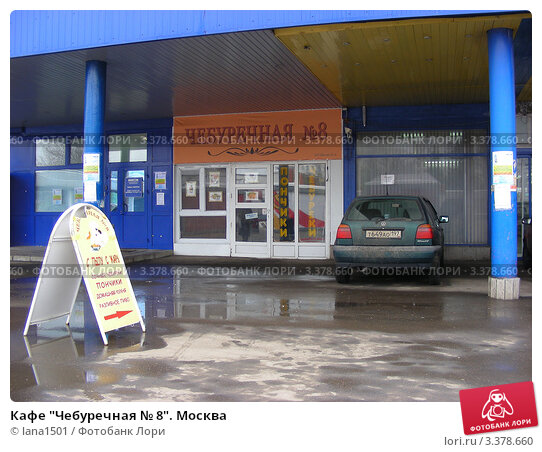 http://prv0.lori-images.net/kafe-cheburechnaya-8-moskva-0003378660-preview.jpg