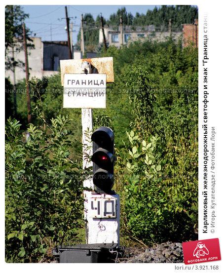"""Карликовый железнодорожный светофор и знак  """"Граница станции """", фото 3921168, снято 2 сентября 2012 г. (c)..."""