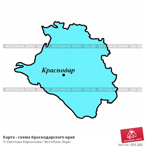 Карта - схема Краснодарского края; иллюстратор Светлана Кириллова; иллюстрация 503260.  Эту и другие фотографии...