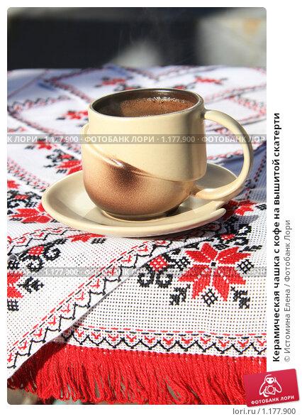 вышивка салфетка кофе