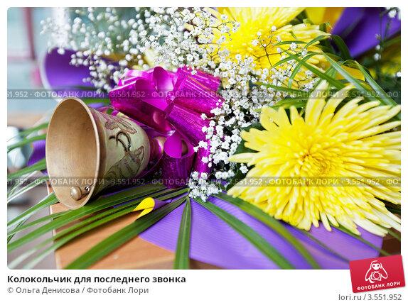Цветы для последнего звонка