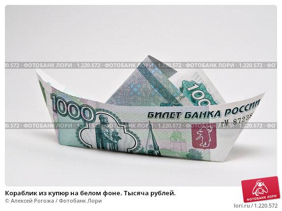 Кораблик из купюр на белом фоне. Тысяча рублей.; фото 1220572, фотограф Алексей Рогожа. Фотобанк Лори - Продажа фотографий, иллю