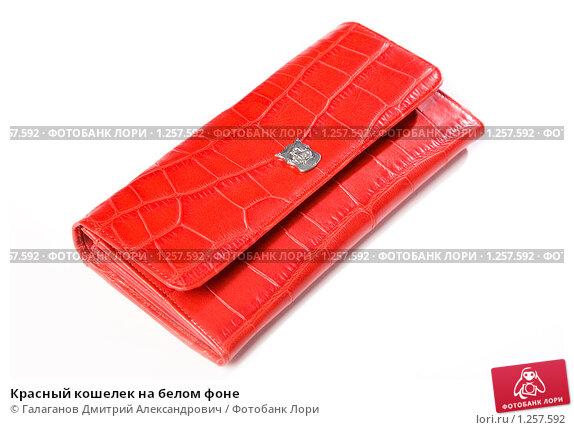 Красный кошелек на белом фоне, фото 1257592.