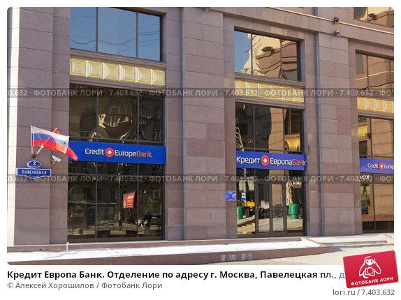 Банки Москвы  вклады кредиты кредитные карты ипотека
