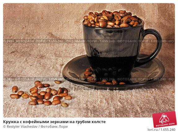Кружка с кофейными зернами и цветами