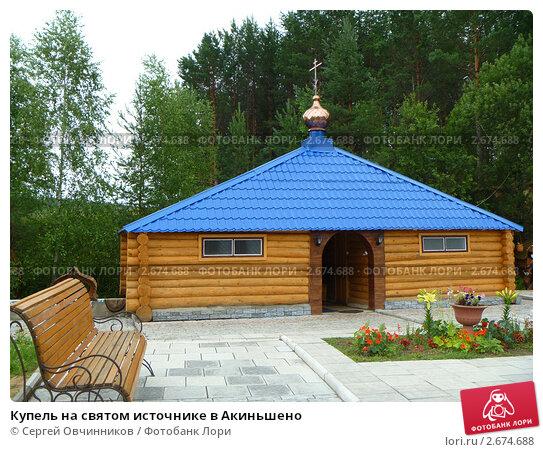 Купель на святом источнике в Акиньшено; фото 2674688, фотограф Сергей Овчинников. Фотобанк Лори - Продажа фотографий, иллюстраци