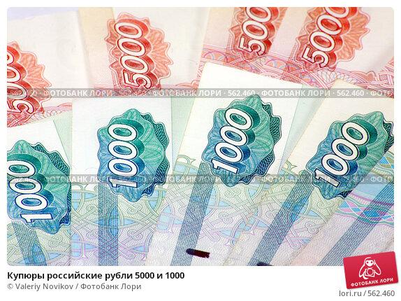 Купюры российские рубли 5000 и
