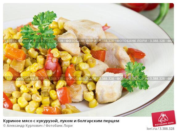 Салат куриное мясо перец