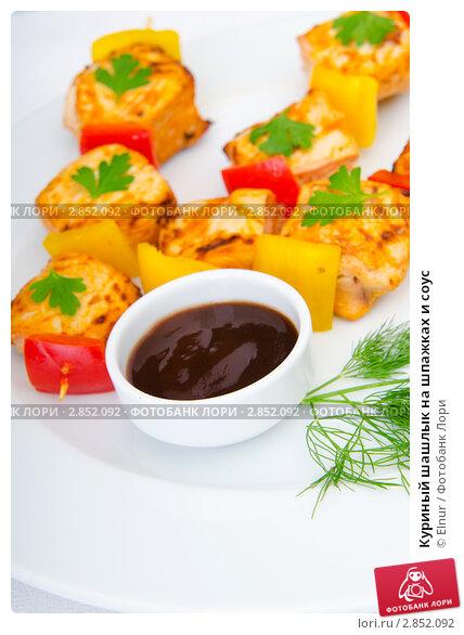 Куриный шашлык на шпажках и соус, фото 2852092.