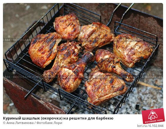 Рецепт окорочков на углях