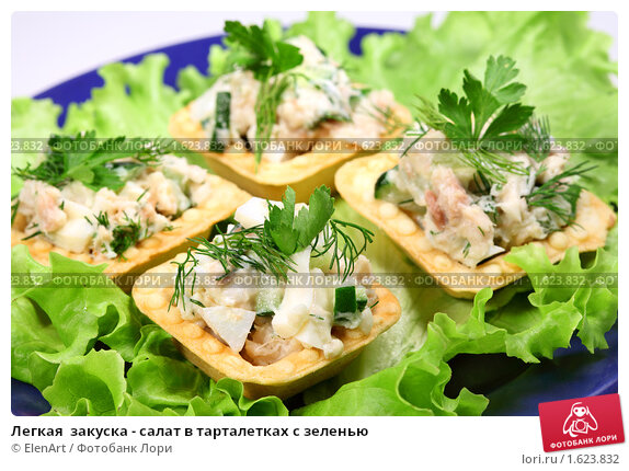 Рецепты салатов в тарталетках рецепты с простые и вкусные