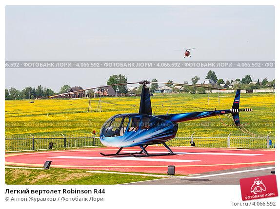 Легкий вертолет Robinson R44 Антон Журавков / Фотобанк Лори.