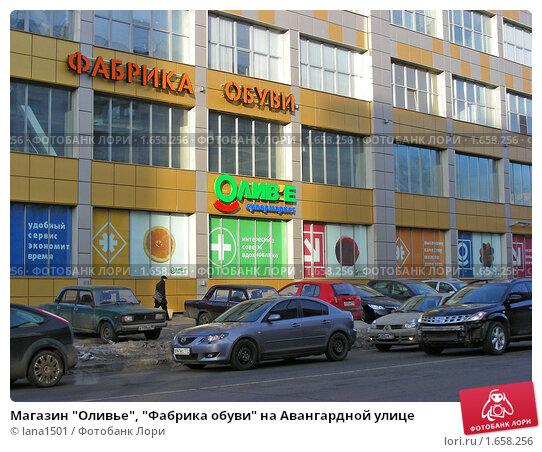 Магазины Фабрика Обуви В Москве
