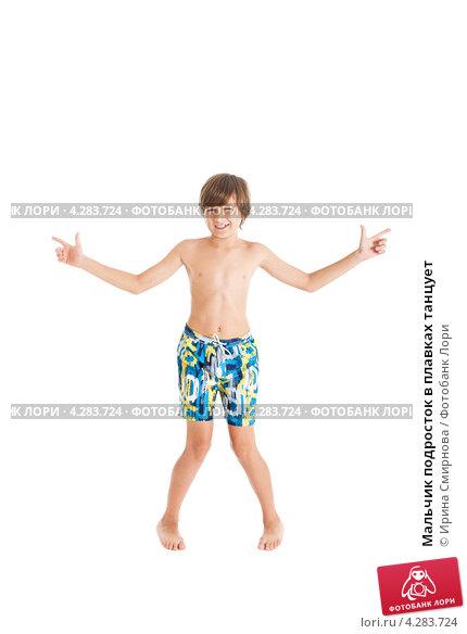 Мальчик подросток в плавках танцует; фотограф Ирина Смирнова; дата