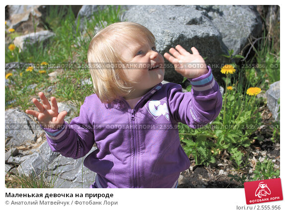Маленькая девочка на природе, фото 2555956, снято 21 мая 2011 г. (c