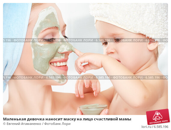 Наносить маску девочками