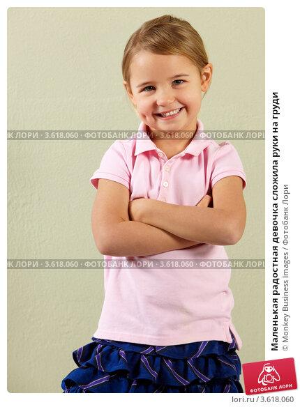 Маленькая радостная девочка сложила руки на груди, фото 3618060, снято