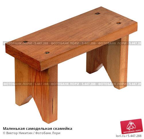 Маленькая скамеечка из дерева