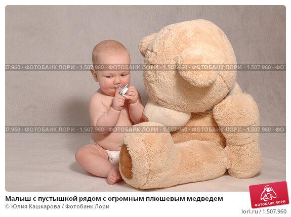 Малыш с пустышкой рядом с огромным плюшевым медведем, фото 1507960.