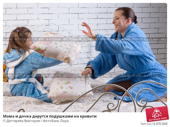 http://prv0.lori-images.net/mama-i-dochka-derutsya-podushkami-na-krovati-0004470944-preview.jpg