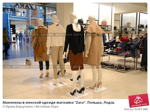 Зара брендовая одежда доставка