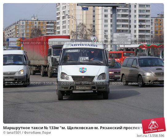 """Маршрутное такси 133м  """"м. Щелковская-м.  Рязанский проспект """" едет по Щелковскому шоссе.  Москва, фото 3558596."""
