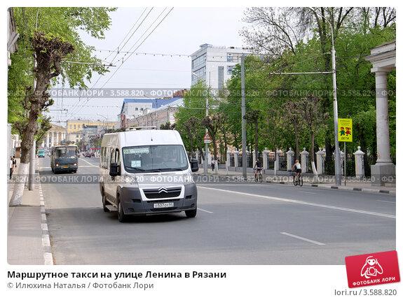 Маршрутное такси на улице Ленина в Рязани; фотограф Илюхина Наталья; дата съёмки 6 мая 2012 г.; фото 3588820.