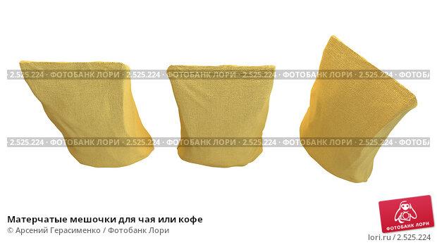 Матерчатые мешочки для чая или кофе, иллюстрация 2525224 (c) Арсений...