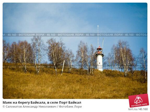 Маяк на берегу Байкала, в селе Порт Байкал, фото № 40160, снято 15 октября 2006 г. (c) Саломатов Александр Николаевич / Фотобанк Лори