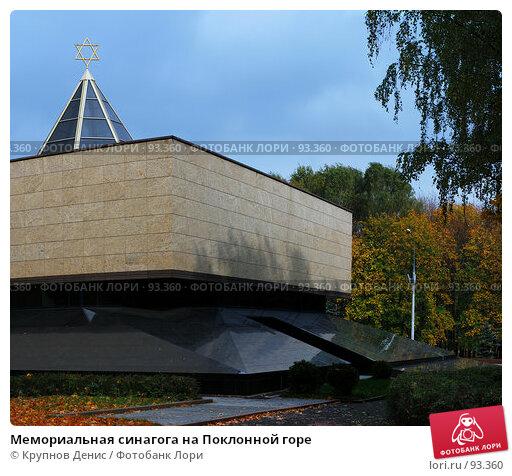 Синагога на поклонной горе фото № 93360