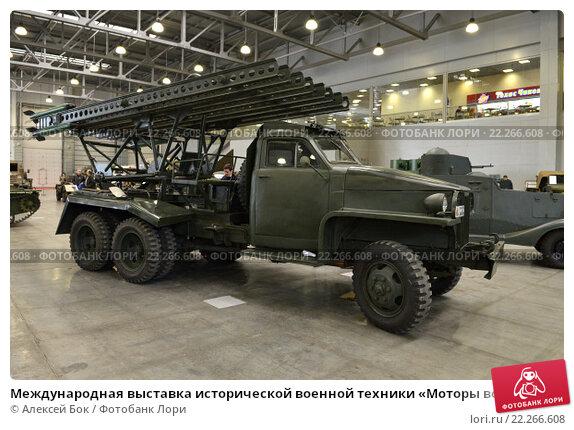 Международная выставка исторической военной техники моторы войны алексей бок / фотобанк лори