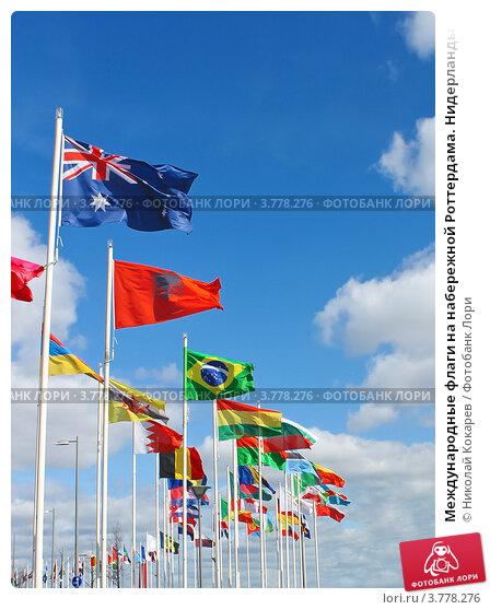 международные флаги