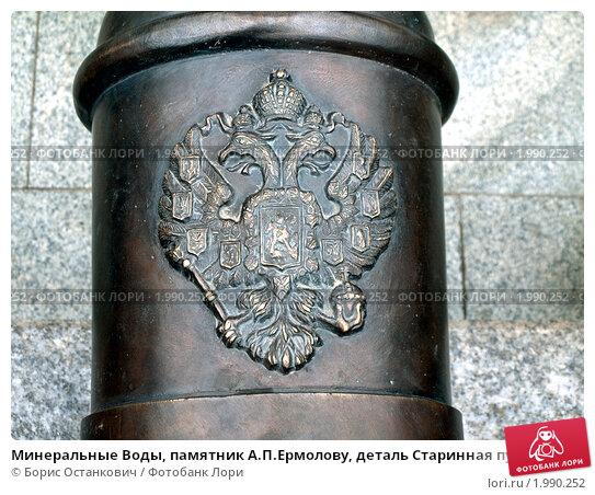 герб минеральных вод