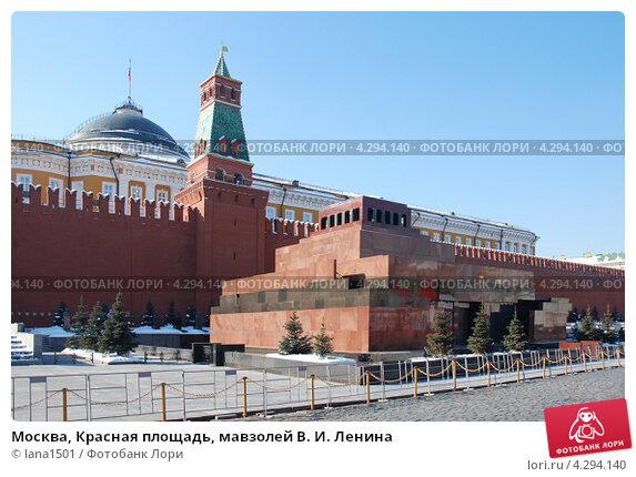 Москва красная площадь мавзолей в и