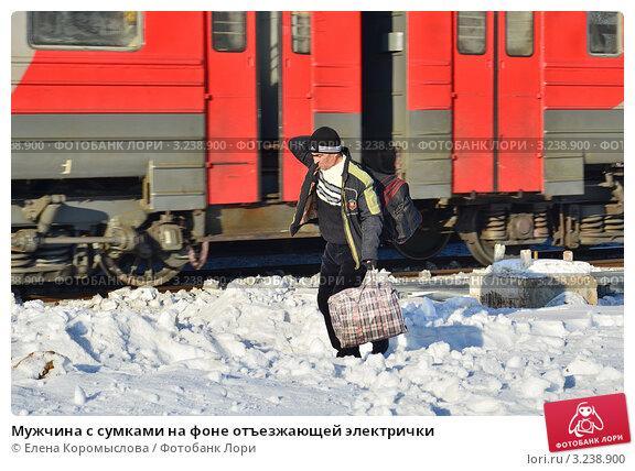 Мужчина с сумками на фоне отъезжающей электрички, фото 3238900.