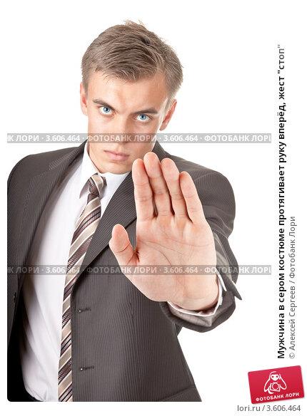 """Мужчина в сером костюме протягивает руку вперёд, жест """"стоп""""; фото 3606464, фотограф Алексей Сергеев. Фотобанк Лори - Продажа фо"""